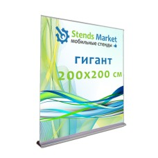 Roll up Gigant 200x200 см